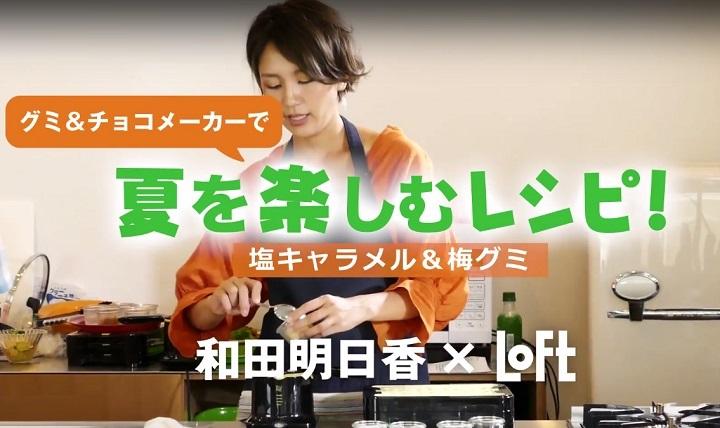 和田明日香×ロフト