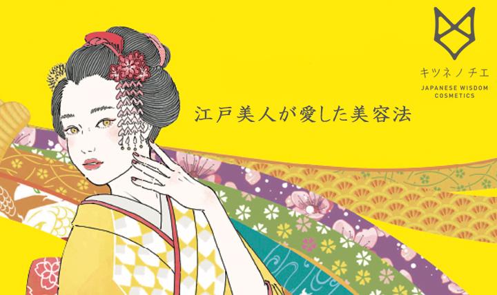 素肌の美しさを引き出す日本の知恵をいま、あなたに。