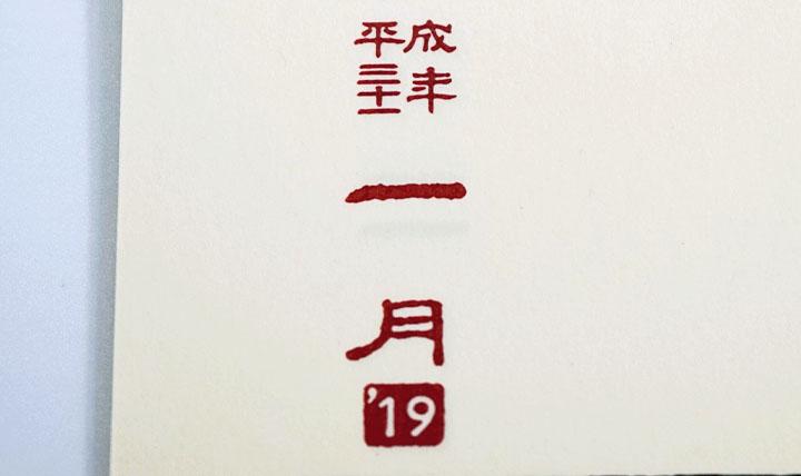 「平成」のフィナーレを飾る