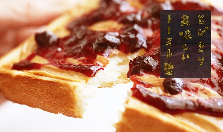 「とびきり美味しいトースト塾」③【食べ方編】