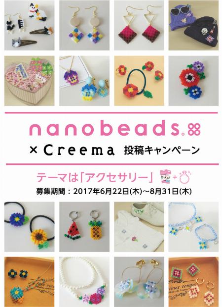 □ナノビーズ で投稿しよう! img_item_kotokiji_sub_01. アクセサリーをテーマにしたナノビーズ