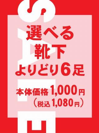 靴下よりどり6足 税込1,080円!