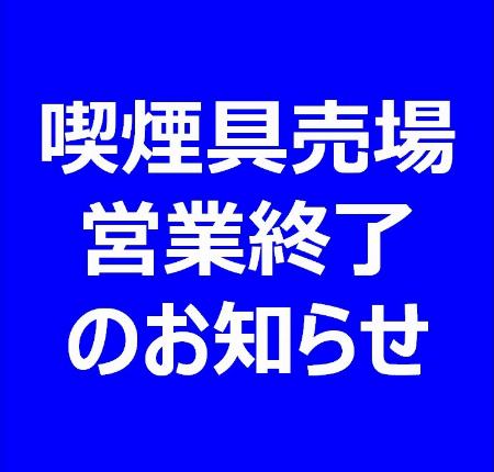 喫煙具売場 営業終了のお知らせ