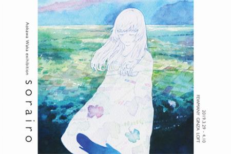 蒼川わか企画展「sorairo」