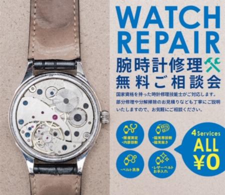 【予告】腕時計修理無料ご相談会