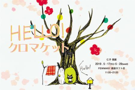 仁子企画展「HELLO!クロマケット」