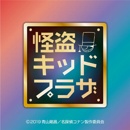 「怪盗キッドプラザ」in 京都ロフト