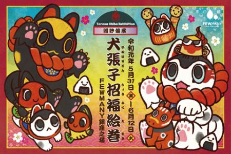 照紗企画展「犬張子招福絵巻」