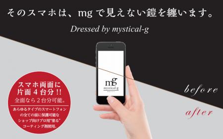 mystical-g 神秘のガラス 実演販売会
