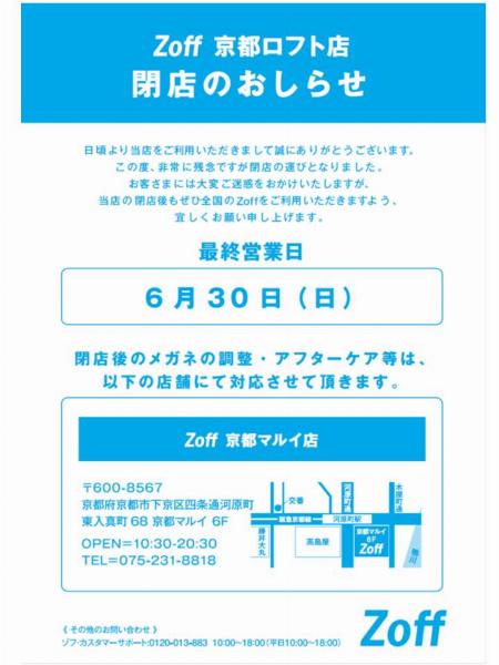 Zoff 京都ロフト店 閉店のお知らせ