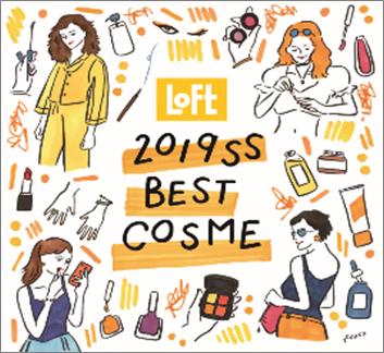 LOFT 2019SS BEST COSME