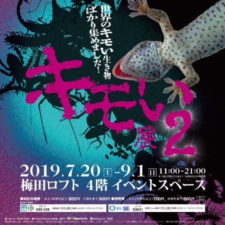 【予告】『キモい展2』 in大阪