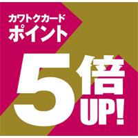 カワトクカード「5倍」ポイントアップ!